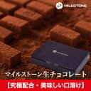 マイルストーン生チョコレート[20ピース]【生チョコ/チョコ/友チョコ/自分チョコ/手作り/オ…