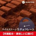 マイルストーン生チョコレート[5ピース入]【生チョコ/チョコ/友チョコ/自分チョコ/ミルクチョコ/プレゼント/お返し/プチギフト】