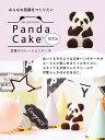 リトルパンダケーキオレンジピールスポンジ 誕生日ケーキ バースデーケーキ キャラクター プレゼント サプライズ かわいい 記念日 誕生日パーティー バレンタイン 3