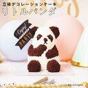 リトルパンダケーキオレンジピールスポンジ 誕生日ケーキ バースデーケーキ キャラクター プレゼント サプライズ かわいい 記念日 誕生日パーティー バレンタイン 1