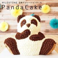 ビッグパンダケーキバースデーケーキ 誕生日 キャラクター パンダケーキ サプライズ 立体ケーキ デコレーションケーキ 誕生日パーティー バレンタイン