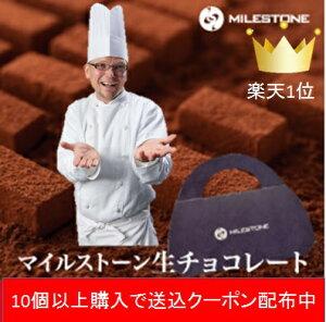 バレンタイン チョコ 義理チョコ 大量 マイルストーン生チョコレート[5ピース]【生チョコ/チョコ/ミルクチョコ/プレゼント/バレンタイン】