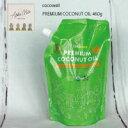 ココウェル プレミアムココナッツオイル 460g 無臭のココナッツオイルで料理に最適!ダイエットにかかせない!天然中鎖脂肪酸が豊富な健..