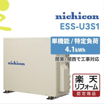 価格問い合せ下さい【楽天リフォーム認定商品】ESS-U3S1 基本工事費込み 4.1kWhの小型 軽量 蓄電池 家庭用 リチウムイオン蓄電池 オール電化 ニチコン
