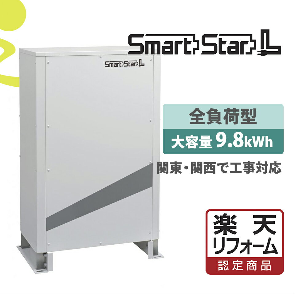 価格問い合せ下さい【楽天リフォーム認定商品】SmartStarL(押上げなし) 基本工事費込み 9.8kWhの大容量蓄電池 家庭用蓄電池 大容量リチウムイオン蓄電池 オール電化 伊藤忠商事 スマートスターL
