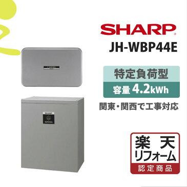【楽天リフォーム認定商品】価格問い合せ下さいJH-WBP44E 基本工事費込み 4.2kWhの屋内外 蓄電池 家庭用 リチウムイオン蓄電池 オール電化 シャープ パワコン5.5kW+JH-WB1621