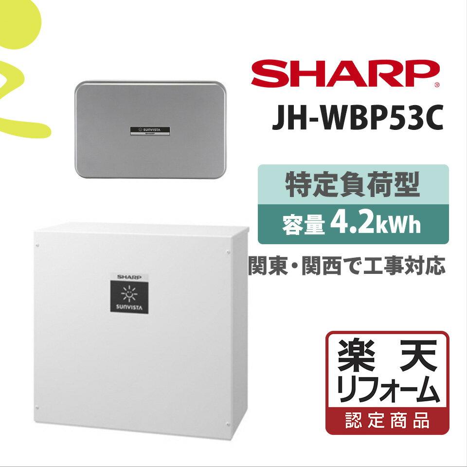 価格問い合せ下さい【楽天リフォーム認定商品】JH-WBP53C 基本工事費込み 6.5kWhの屋内外 蓄電池 家庭用 リチウムイオン蓄電池 オール電化 シャープ パワコン4.2kW+JH-WB1711