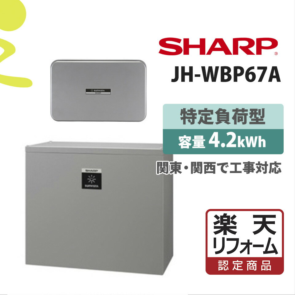 価格問い合せ下さい【楽天リフォーム認定商品】JH-WBP67A 基本工事費込み 8.4kWhの屋内外 蓄電池 家庭用 リチウムイオン蓄電池 オール電化 シャープ パワコン4.2kW+JH-WB1821
