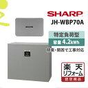 ミライトスマイNaviで買える「【楽天リフォーム認定商品】価格問い合せ下さいJH-WBP70A 基本工事費込み 8.4kWhの屋内外 蓄電池 家庭用 リチウムイオン蓄電池 オール電化 シャープ パワコン5.5kW+JH-WB1821」の画像です。価格は3,278,000円になります。