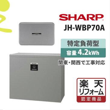 【楽天リフォーム認定商品】価格問い合せ下さいJH-WBP70A 基本工事費込み 8.4kWhの屋内外 蓄電池 家庭用 リチウムイオン蓄電池 オール電化 シャープ パワコン5.5kW+JH-WB1821
