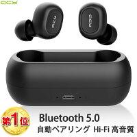 QCY T1 ワイヤレスイヤホン Bluetooth 5.0 完全ワイヤレス イヤホン bluetooth 両耳 マイク付き ノイズキャンセリング 防水 左右独立型 ブルートゥース イヤホン ワイヤレス iPhone Android 左右分離型 bluetooth イヤホン ハンズフリー T1BK