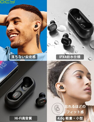 【楽天1位】QCY T1 ワイヤレスイヤホン Bluetooth 5.0 自動ペアリング 完全ワイヤレス ブルートゥース イヤホン bluetooth イヤホン マイク付き カナル 高音質 両耳 片耳 ハンズフリー 通話 防水 イヤホン ワイヤレス ヘッドホン ヘッドセット 長時間 iPhone Android対応