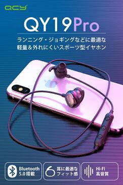 【第2世代 Bluetooth5.0】 QCY QY19Pro ワイヤレスイヤホン Bluetooth イヤホン 完全 ワイヤレス ブルートゥース イヤホン ワイヤレス ヘッドセット 両耳 カナル型 高音質 自動ペアリング マイク付き 通話 防水 長時間 スポーツ ランニング スマホ iPhone Android 対応