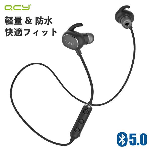 第2世代Bluetooth5.0 QCYQY19ProワイヤレスイヤホンBluetoothイヤホン完全ワイヤレスブルートゥース