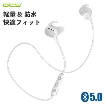 【Bluetooth5.0 スポーツ型】 QCY QY19Pro ワイヤレスイヤホン Bluetooth 両耳 ワイヤレス ブルートゥース イヤホン ワイヤレス ヘッドセット ノイズキャンセル カナル型 高音質 自動ペアリング マイク付き 通話 防水 長時間 スポーツ ランニング スマホ iPhone Android 対応