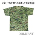 ジェットRファイン 半袖Tシャツ (2枚組) 陸自迷彩
