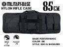 【M4/HK416D/G36Cなどカービンサイズに最適】MILITARY-BASE(ミリタリーベース)85cm ナイロンライフルケース BK◆ポケット付き ガンケース サバゲ・・・