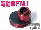 LayLax(ライラクス) 東京マルイ電動サブマシンガン MP7A1用ダンパーシリンダーヘッドクロス◆電ハンのカスタムに