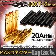 LayLax(ライラクス) プロメテウス MAXコネクター HXT-2mm◆ラウンド&ノンエッジ形状/リポバッテリーに