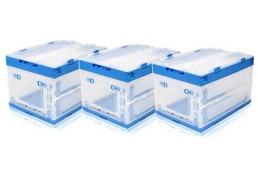 折り畳みコンテナ 50L 中窓1箇所付(短辺1) 3個セット 透明&青◆オリコン コンテナ 折り畳み可能 ツールボックス 崩落防止サイドロック付き