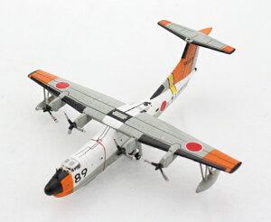 【AFM ミリタリー模型シリーズ/航空機/戦闘機】1/250スケール 海上自衛隊 US-1A …
