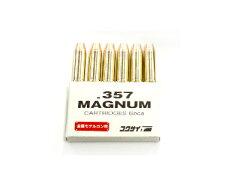 コクサイ モデルガン 357マグナム 刻印付きカートリッジ(7mmキャップ使用) [エアガン/…