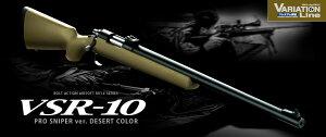 送料無料 激安 VSR-10/VSR10 ライフル/スナイパー東京マルイ VSR-10 プロスナイパー デザートカ...