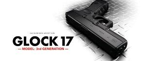 送料無料 激安 GLOCKシリーズ G17 ハンドガン5/23出荷開始 東京マルイ ガスブローバック GLOCK1...