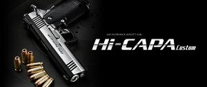 送料無料 激安 Hi-CAPA/HiCAPA ハンドガン東京マルイ ガスブローバック ハイキャパカスタム デ...