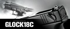 送料無料 激安 グロックシリーズ G18C ハンドガン4/11出荷開始 東京マルイ ガスブローバック GL...