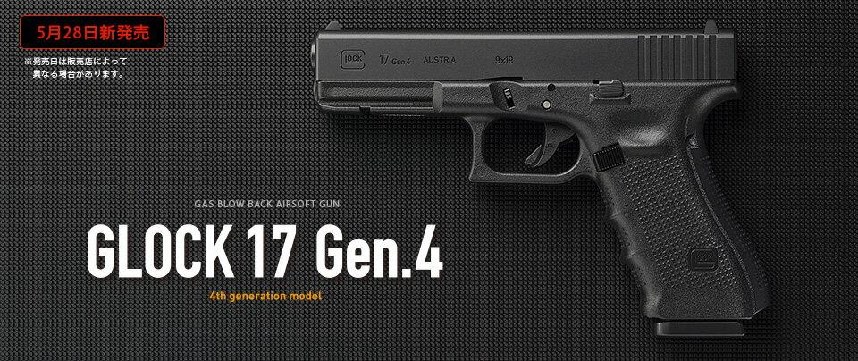 サバイバルゲーム・トイガン, エアガン 1218 17 Gen.4