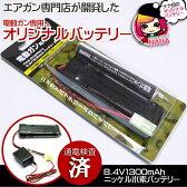 ミリタリーキングオリジナル 8.4V1300mAhニッケル水素バッテリー [エアガン/エアーガン]