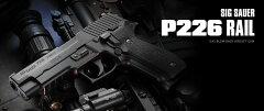 東京マルイ ガスブローバック シグ ザウエル P226レイル [エアガン/エアーガン/ガスガン…