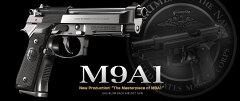 2/3出荷開始 東京マルイ ガスブローバック M9A1 [エアガン/エアーガン/ガスガン]