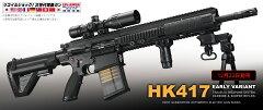 東京マルイ 次世代電動ガン HK417 アーリーバリアント [エアガン/エアーガン]