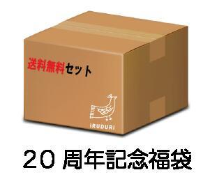 20周年記念!会員様限定の冷凍ジュース福袋