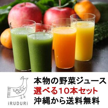 【送料無料】選べる10本セット沖縄の野菜をそのまま使用★無添加で無着色の子供にも飲ませて安心ジュース繊維たっぷり身体に染み込むジュース
