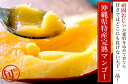 頑固な沖縄オジィ達が育てた沖縄アップルマンゴー。【A級とB級マンゴー混合】1キロ(2~4玉)