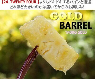 当店の特別会員様限定パイナップルタダオゴールド(ゴールドバレル)世界一高いパイナップル!...