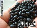 【送料無料】宮古島伊良部産の黒小豆(ビニール袋に入れてのお届け♪農家直だからです)