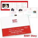 【A5サイズ】デザインフィル ミドリ/育児ダイアリー 1歳までの赤ちゃんの様子を簡単に記録できます!日記初心者の方にもおすすめです♪ 26007006 育児日記 ダイアリー