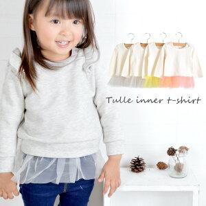 チュールフリル シンプル インナー Tシャツ トップス ベビー服
