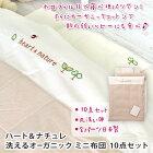 【布団】ハート&ナチュレ洗えるオーガニック組フトン10点セット【日本製】