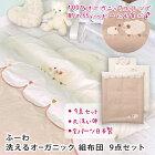 【布団】ふーわ洗えるオーガニック組フトン9点セット【日本製】