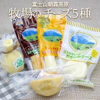 富士ミルクランドチーズ工房【牧場のチーズ全5種コンプリートセット】