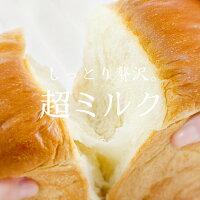 【ミルクランド自家製】生食パン(超ミルク)/静岡富士宮朝霧高原おいしい美味絶品逸品