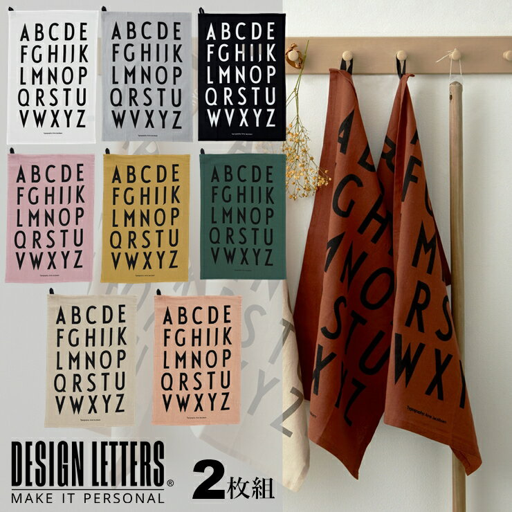 【NEW】【送料無料】Classic Tea Towel クラシック ティータオル by DESIGN LETTERS デザインレターズ 同色2枚組 40×60cm 【宅配便のみ】