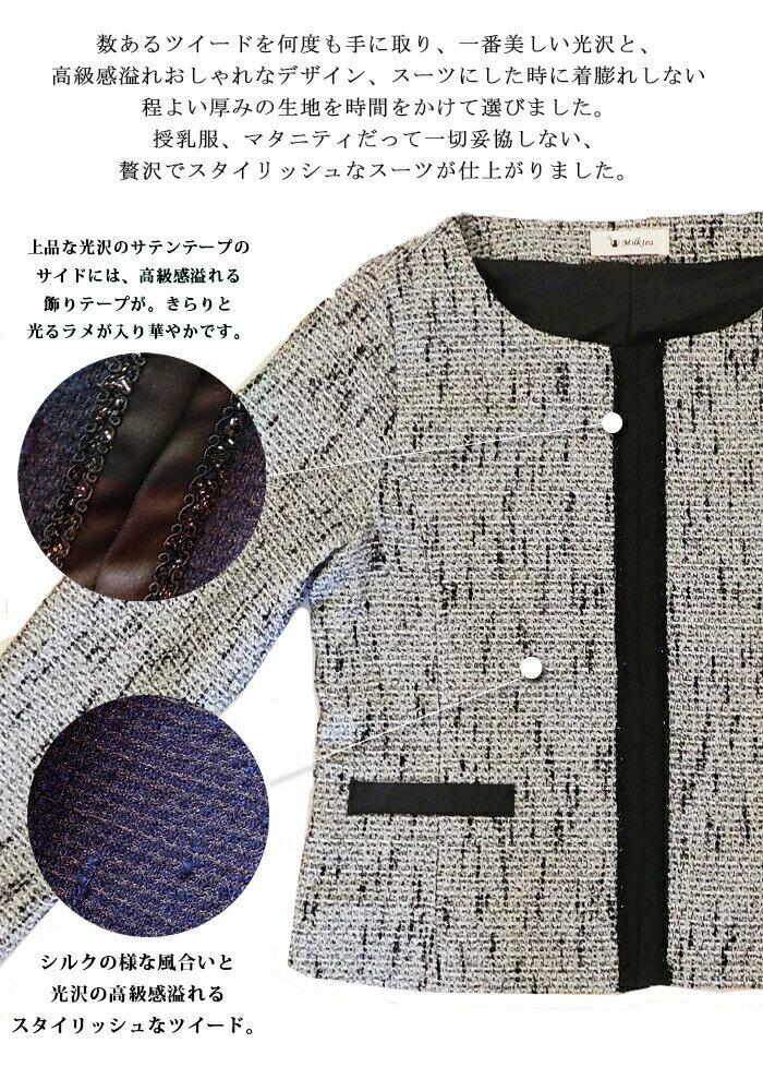 ミルクティーロイヤル・ココツイードスーツ2(ジッパータイプ)『ジャケット&ワンピースセット』