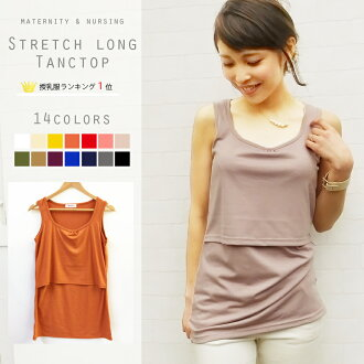 ★ Tim Sale ★ stretch ★ long tank top (raising type) ☆ new colors add ☆ 2 until ♪ buying during the time sale out