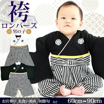 05263455fed92  ベビー・キッズ 袴ロンパース(男の子)袴  RK-01
